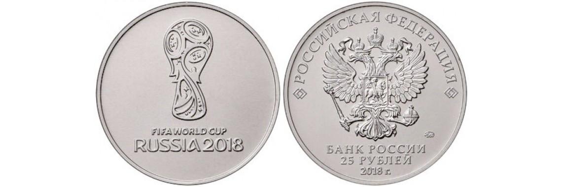 Футбол 25 рублей  2018г. 1-я