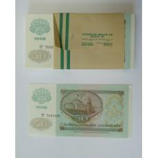 50 рублей, 1992г., Россия, ПРЕСС