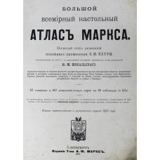 БОЛЬШОЙ Атлас Маркса 1910г