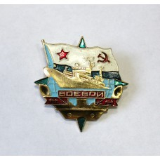 Боевой. СССР.