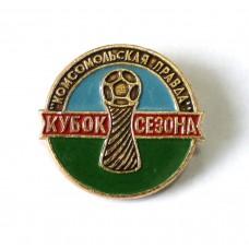 """Футбол - Кубок сезона """"Комсомольская правда"""""""