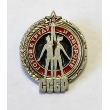 Готов к труду и обороне СССР ( переходный ).