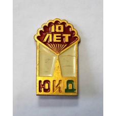ЮИД 10 лет ( Юный Инспектор Движения 1983г. ), СССР