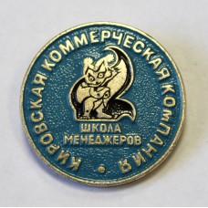 Кировская коммерческая компания - школа менеджеров