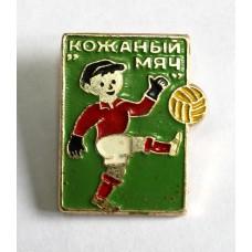 Футбол - Кожаный Мяч, СССР