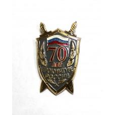 70 лет Прокуратуре России. СПМД