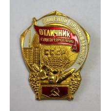 Отличник Соцсоревнования Пищевой промышленности.