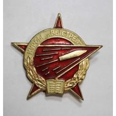 """Курсы """" Выстрел """". СССР."""