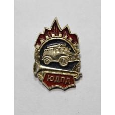 ЮДПД, 1960-70-е гг. СССР.
