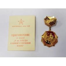 25 лет Победы, 1975 + Удостоверение
