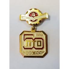 Знак - значок - 50 лет ПТО 1990г.