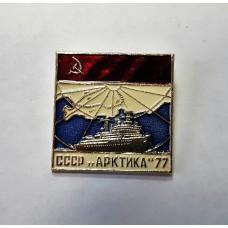 Арктика-77, СССР