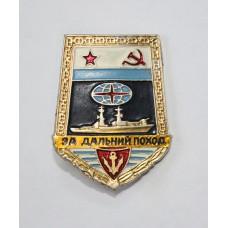 За дальний поход - Крейсер, пентакон. 1976-79гг., СССР. Дембельский.