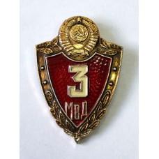 """Классность МВД """" 3 """", 1960-70-е гг. СССР"""