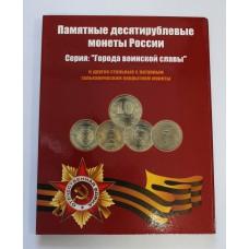 Альбом для 10 руб. маленьких ГВС 60шт. РФ.