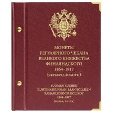 Альбом для монет «Монеты регулярного чекана периода Великого княжества Финляндского 1864–1917. Серебро, золото»
