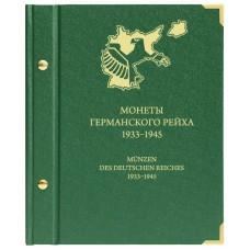 Альбом для монет «Монеты Германского рейха 1933−1945 гг.».