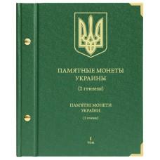 Альбом для монет «Памятные монеты Украины. 2 гривны». Том 1