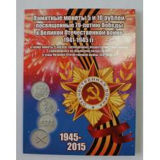 """Альбом """" 70 лет Победы """", 2014-15гг. на ВСЕ 26 монет. НОВИНКА!!!!"""