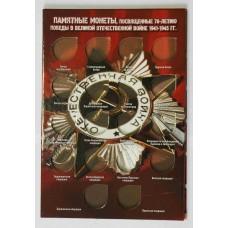 """Альбом """" 70 лет Победы """", 2014-15г. на 18 монет"""