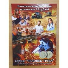 Альбом для 10-рублёвых РФ Человек Труда 2020г.