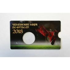 Альбом для монеты 25 руб. Футбол, 2018г. РФ.