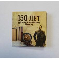 """Альбом  для монеты 5 руб. 2016г. """" 150 лет Русскому Историческому Обществу """"."""
