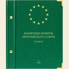 Альбом для монет «Памятные монеты Европейского союза (2 евро) ». Том 1