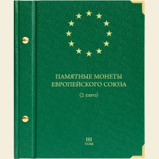 Альбом для монет «Памятные монеты Европейского союза (2 евро) ». Том 3