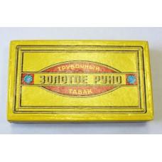"""Коробка - Трубочный табак """" Золотое Руно """", СССР"""