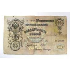 25 руб. 1909г., ШИПОВ - ОВЧИННИКОВ, № ГК 463069, Россия