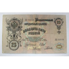 25 руб. 1909г., ШИПОВ, № ДЦ 222129, Россия