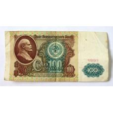 100 рублей, 1991г., СССР