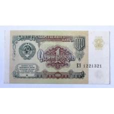 1 руб. 1991г., СССР