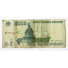5000 рублей, 1995г., Россия