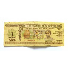 Благотворительный билет 1 рубль 1988г. СССР
