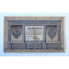 1 рубль 1898г., Россия, Плеске - Наумов