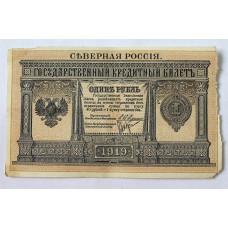 1 рубль, 1919г., Северная Россия ( №1 )