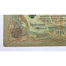 3 руб. 1905г.  Упрвляющий - подпись ТИМАШЕВ, Россия
