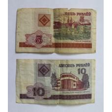 Беларусь, 1 и 5 рублей, 2000г. ( 2шт.)