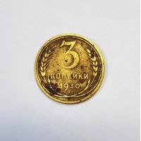 3 копейки, 1930г., СССР, перепутка