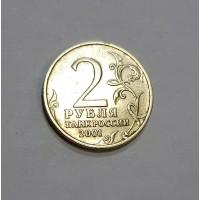 2 руб., 2001г., Гагарин, б/б, Россия. Редкая!