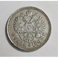 1 рубль 1897г., серебро Россия. БРАК