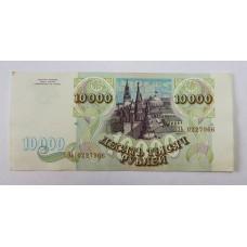 10000 рублей 1993 ( без модификации ), РФ.