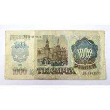 1000 рублей, 1992г., Россия