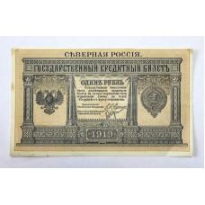Северная Россия, 1 рубль, 1919г.