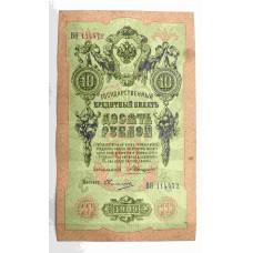 10 рублей 1909 г. Коншин - Овчинников, Россия