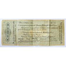 500 рублей 1918 г. Чайковский г.Архангельск, Россия