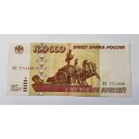 100000 рублей, 1995г., Россия. прогиб.