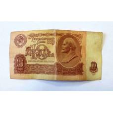 10 рублей 1961г.